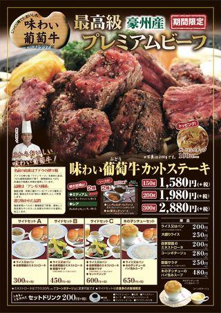 20140806葡萄牛【本店】2